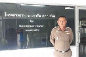 ผู้กำกับการสถานีตำรวจภูธรบ่อวิน ศรีราชา จัดโครงการอาหารเช้าและกลางวันให้ข้าราชการตำรวจและครอบครัว
